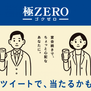 【15件】 懸賞情報 (2019年3月18日)  サッポロビール 極ZEROなど