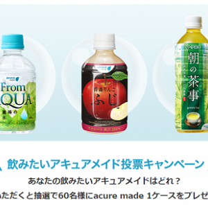 【15件】 懸賞情報 (2019年3月20日) 飲みたいアキュアメイド 投票キャンペーンなど