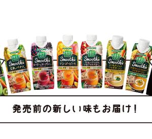 【15件】 懸賞情報 (2019年3月25日) カゴメ「野菜生活100 Smoothie」セットなど