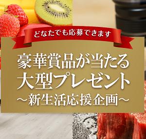 【16件】 懸賞情報 (2019年3月27日) 4Kチューナー内蔵テレビ TOSHIBA REGZA など