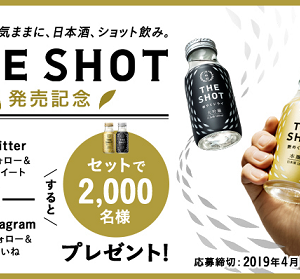 【15件】 懸賞情報 (2019年3月29日) 月桂冠 『THE SHOT』発売記念キャンペーン など