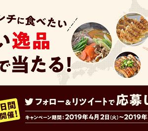 【15件】 懸賞情報 (2019年4月3日) ランチに食べたいおいしい逸品プレゼントキャンペーン など