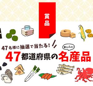 【15件】 懸賞情報 (2019年4月4日) 47都道府県の名産品プレゼントキャンペーン など