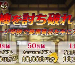 【15件】 懸賞情報 (2019年4月5日) JTB旅行券10万円分 など