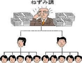 日本のMLMの危機! 何故??デジタルねずみ講にハマってしまうのか・・徹底検証して業界挙げて撲滅しましょう。