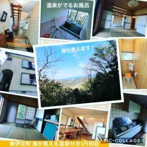 東伊豆町 海遠望、温泉付き1円別荘 内覧会開催します!