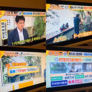 TBSテレビ「グッとラック」で当社が放送されました!
