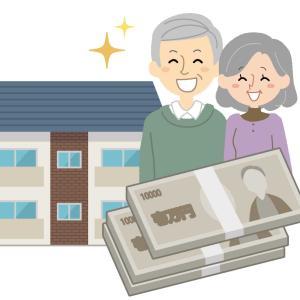 自宅に住みながら、不動産を使い老後資金を捻出する方法