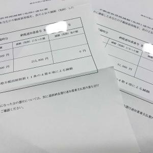 この時期嬉しい、申請したら戻ってきた還付金25万円