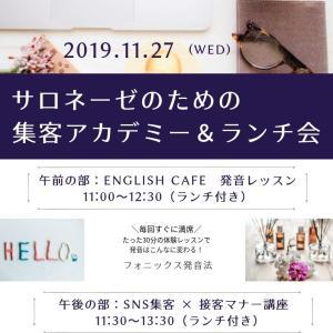 11月27日「サロネーゼのための集客アカデミー&ランチ会」in 東京駅開催
