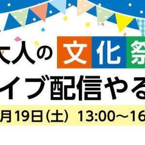 全国視聴無料!10月19日「大人の文化祭」Facebookライブ配信やるよ!