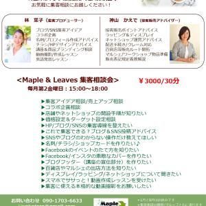 4/10(金)本八幡起業交流サロン:スケジュール等変更のお知らせ