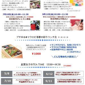 4月10日(金)Maple & Leaves本八幡起業サロン中止のお知らせ