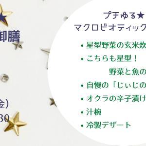 7/10(金)復活!マクロビランチ起業交流会