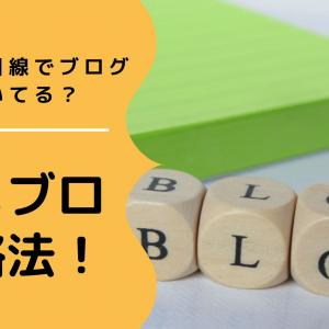 「あなたのブログを(優しく)斬ります!」&販売アイデア相談企画やります