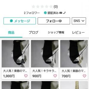 NET SHOP Miyabi開店しました