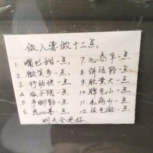 タクシー車内に貼ってあった「品格ある人になるルール12」