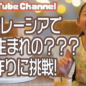 「タルゴナコーヒーの作り方」YouTube♡