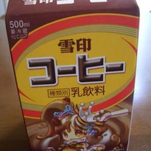 なあ~ブラックコーヒー好きなやつ!雪印コーヒー牛乳より美味いコーヒーって他にあるか?
