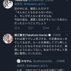 【ツイート画像あり】ホリエモンの餃子屋が暴言!?「えっ!何かやらかしたん?」