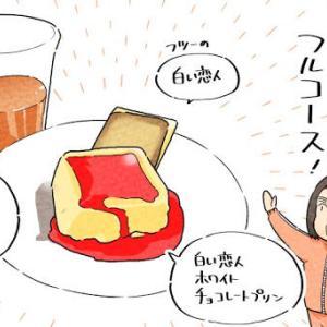 「白い恋人」のドリンクとアイスが発売 お菓子の美味さを実現化!!!?