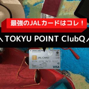 JALカード TOKYU POINT ClubQは最強におすすめ!メリット・デメリットを解説するよ!