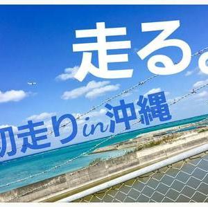 走る。初走りin沖縄