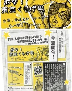 札幌ハムプロジェクト★東京支部 本公演『ボツ!東京くらげ男』