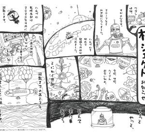 札幌ハムプロジェクト本部、2020年9月で解散決定。の理由。