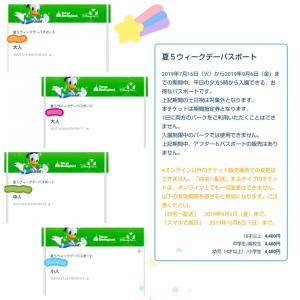 5時からディズニー (1回目)