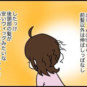 初!娘の断髪