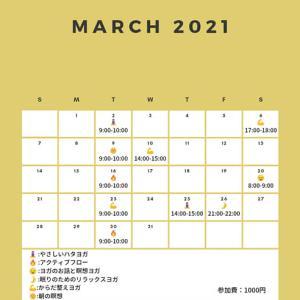 3月オンラインレッスンスケジュール