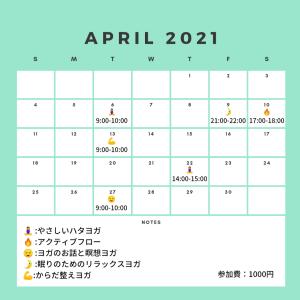 4月オンラインレッスンスケジュール