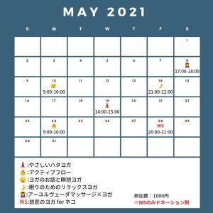 5月オンラインレッスンスケジュール