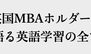 日本の英語教育はそんなに問題があるのか?なぜ日本の英語レベルが低いのか?