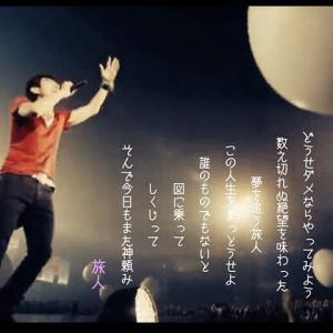Mr.Children - 旅人