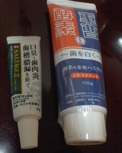 ウォーキング、歯磨き剤、エコバッグ