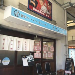ガッツリ★黒ラーメン770円&焼豚チャーハンセット350円[深江・プリンス亭]