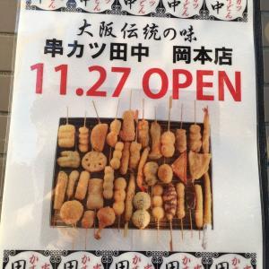新店情報★串カツ田中 岡本店 11/27(水)オープン