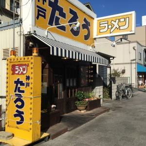 焼豚丼&半盛りラーメン[摂津本山・らぁめんたろう本山店]