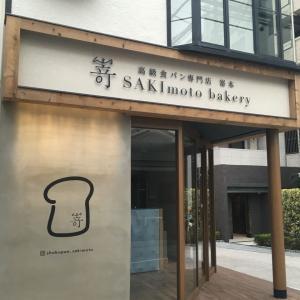 新店情報★高級食パン専門店 嵜本 近々オープン