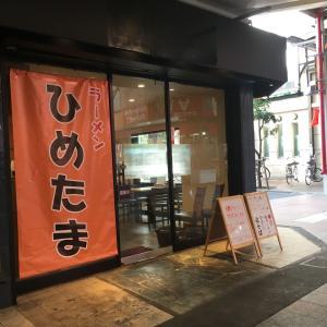 味玉煮干し味噌ラーメン900円[甲南・ひめたま]