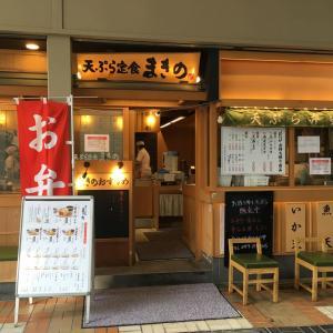 天ぷら定食790円[芦屋・まきの ラポルテ店]