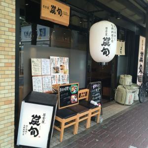 アジフライ&カニクリームコロッケ定食880円[芦屋・炭旬 芦屋店]