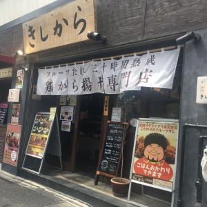 元祖キッシー唐揚げ定食770円[六甲道・きしから 六甲道店]