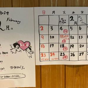 【2月の定休日のお知らせ】