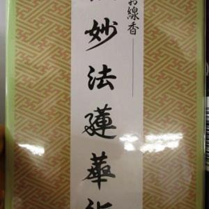 埼玉県ふじみ野市の仏壇店 仏壇のあすかの店長の日記「日蓮宗だとお仏壇はどんなものを用意すればいいの?」 」