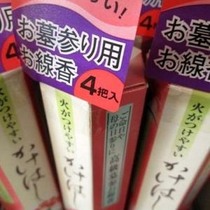 埼玉県ふじみ野市の仏壇店 仏壇のあすかの店長の日記 「ペットの仏壇に使う線香をダイソーで買う」
