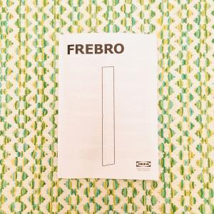 玄関に、IKEAのFREBRO フレブロー ミラーを取り付けてみました。