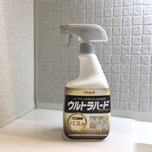 【お風呂の掃除】床の黒ずみがスッキリ落ちたすごい洗剤!